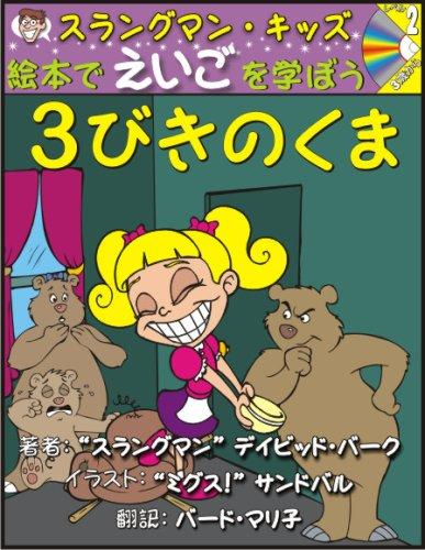 Download Learn English Through Fairy Tales Goldilocks and the Three Bears Level 2 (Foreign Language Through Fairy Tales)