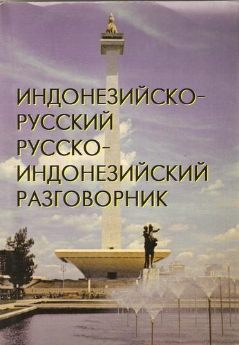 Indoneziysko-Russkiy, Russko-Indoneziyskiy Razgovornik (Indonesian-Russian, Russian-Indonesian Phrase-Book) by V. A. Pogadaev